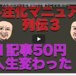 外注化マニュアル列伝3〜1記事50円以下で500人以上雇うことに成功〜