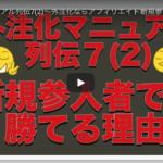 マニュアル列伝7(2)〜ネットでお金儲け新規参入でも勝てる理由