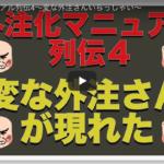 外注化マニュアル列伝4〜変な外注さんいらっしゃい一挙9人紹介〜