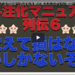 外注化マニュアル列伝6〜外注化を絶対覚えた方が良い理由〜