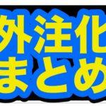 サイトアフィリエイト記事「外注化」まとめ〜経営クソ素人が人雇う〜