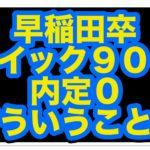 早稲田卒トイック900でも無い内定。高学歴就活難民のリアル