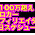 月100万超えのブロガーアフィリエイター 1日スケジュール公開