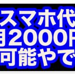 スマホ代は月2000円以上払ってる? ダメよ。ダメダメ。