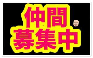 https://hirokin001.com/nakama/