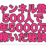 チャンネル登録者500人で年5000万くらい稼いだ秘訣(読者対談)