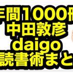 【年間1000冊読む方法】 中田敦彦さん、daigoさんの読書術をまとめてみた