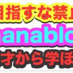 【目指すな禁止】 manablogさんの戦略を解説 【部分パクリ最強】