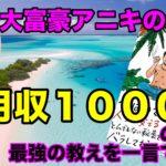【今月収1000万達成】大富豪アニキの教えは神本【マナブさんに学ぶ】