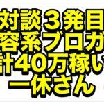 美容系ブロガーで合計40万稼いだ一休さん【対談3発目】