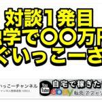 [ネット起業者と対談1発目]独学で〇〇万円稼ぐいっこーさん