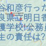 徳谷和彦(調理師)Facebook!娘通った奈良県立明日香村養護学校!公務員先生の責任は?
