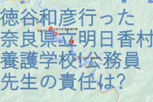 徳谷和彦行った奈良県立明日香村養護学校!公務員先生の責任は?