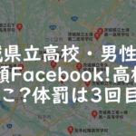 県立高校男性教諭の顔画像名前Facebook!3度体罰!公務員の告発義務は?