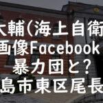 西浦大輔の顔画像Facebook!なぜ暴力団と?/広島市東区尾長東1