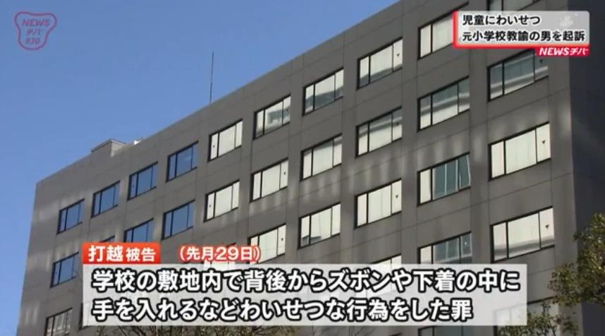 打越大輝の顔画像Facebook!SNS!市川市立小学校教諭の男を起訴!