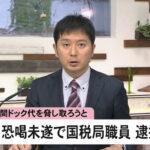 中山大輔(国税局員公務員)の顔!facebook!5万円ケチるほど公務員はお金なかった?