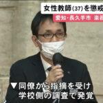 長久手小学校の伊藤美咲教諭が懲戒免職!経験談から公務員儲からない!