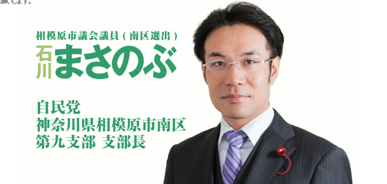石川将誠議長在職特定の職員にLINEメッセージ