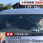 渋谷栄一郎の顔,SNS!新潟小学校教諭が未成年を買●!過去にも余罪が多数?
