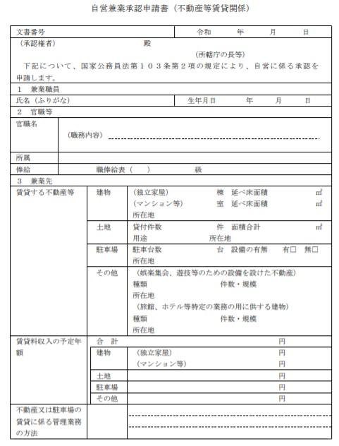自営 承認申請書