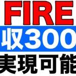 「FIRE」を年収300万公務員から達成、30代で早期退職して自由を手に入れる方法