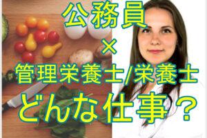 公務員 栄養士 アイキャッチ画像